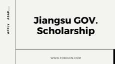 Jiangsu Jasmine Scholarship 2021-2022