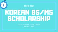 2020 Korean Government Scholarship